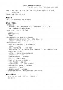 平成27年6月期幹事会