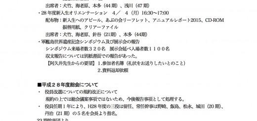 平成28年3月期幹事会