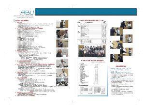 160907_abu_annual_naka-01