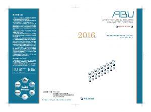 160907_abu_annual_omote