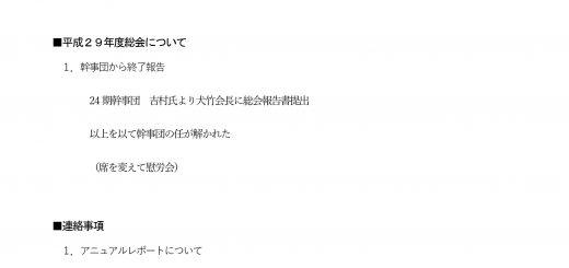 平成29年9月期幹事会-001
