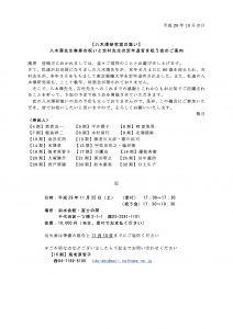八木澤研究会の集い1