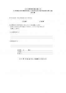 八木澤研究会の集い2