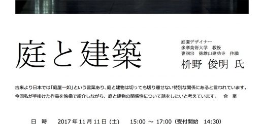 ご案内_第67回海外交流の会1_桝野俊明氏講演