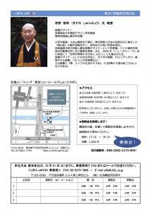 ご案内_第67回海外交流の会2_桝野俊明氏講演