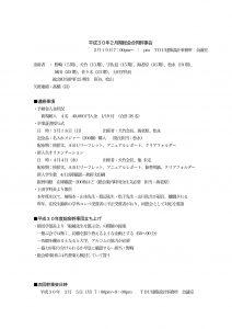 平成30年2月期幹事会