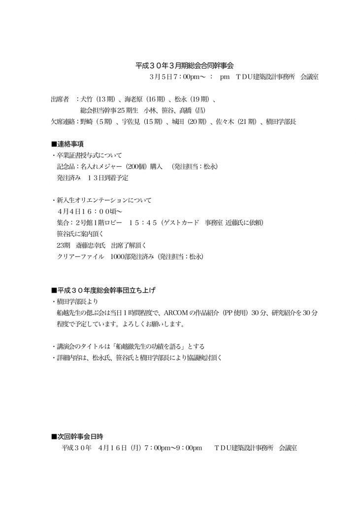 平成30年3月期幹事会1