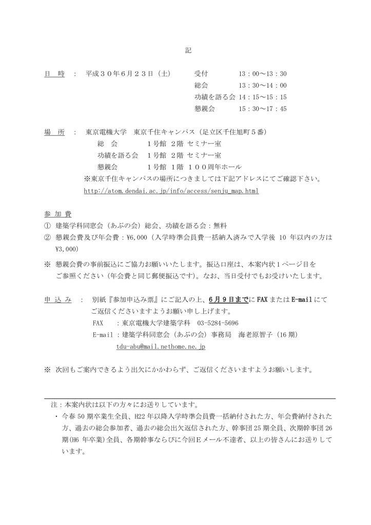 H30_あぶの会総会案内2