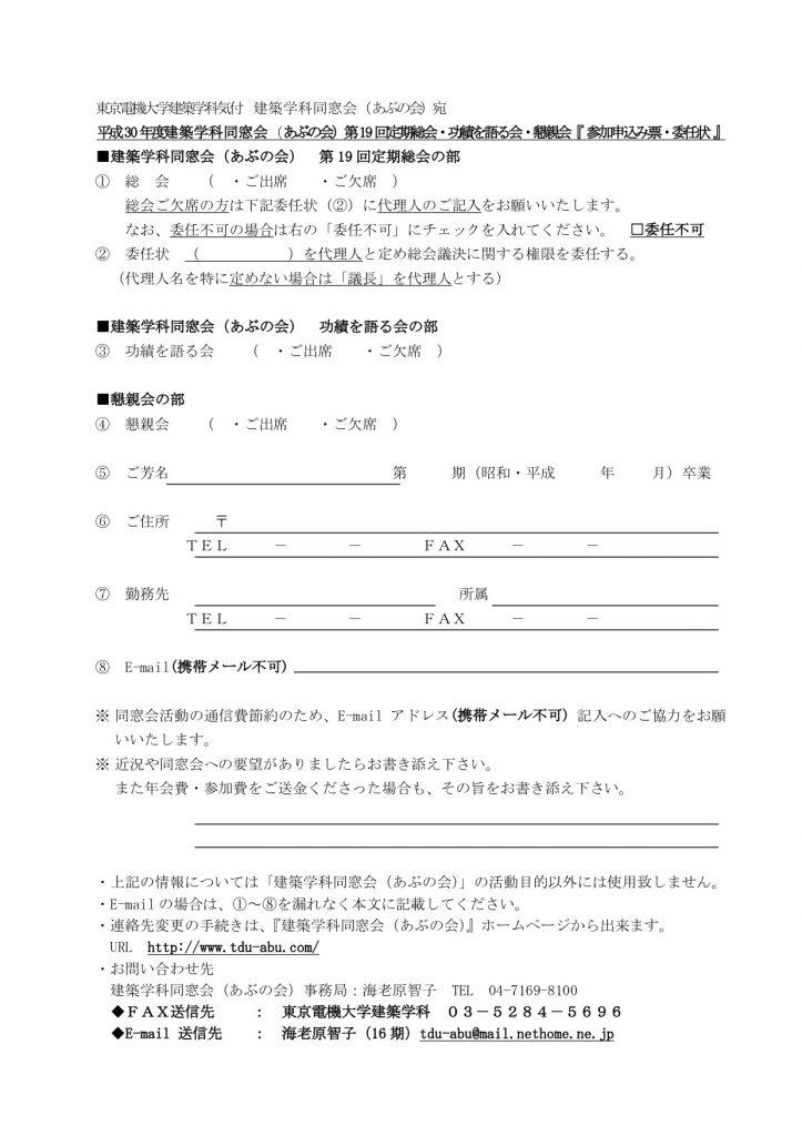 H30_あぶの会総会案内3