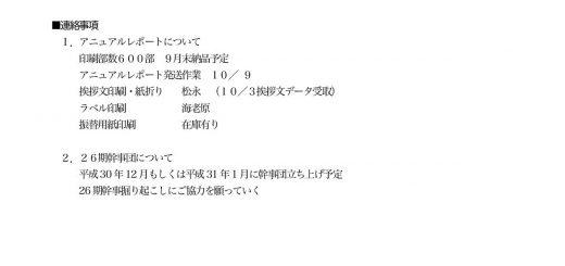 平成30年9月期幹事会