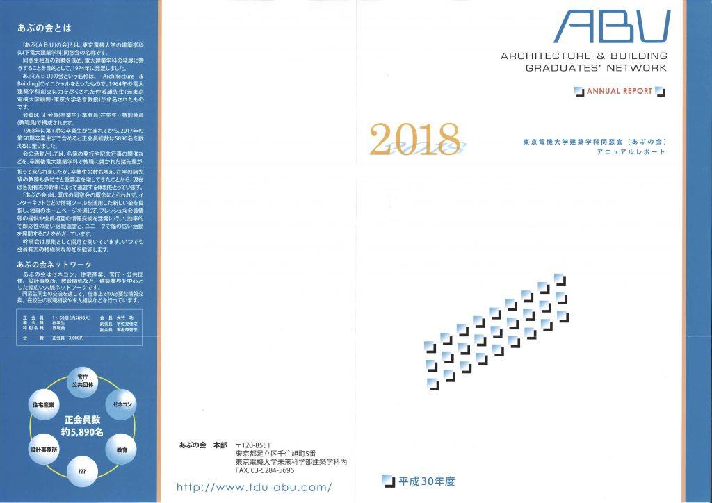 2018ABUアニュアルレポート-1