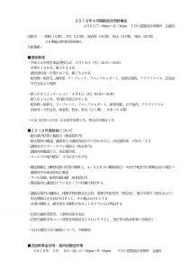 2019.4月期合同幹事会
